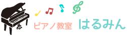 長崎県長崎市のピアノ教室・音楽教室『ピアノ教室はるみん』